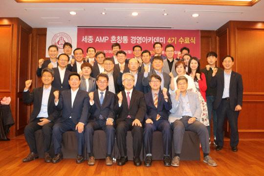 세종대 경영전문대학원, 혼창통 경영 아카데미 4기 수료식 개최